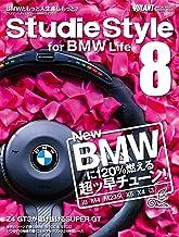 表紙: Studie Style 8 for BMW life 学研ムック | ル・ボラン編集部