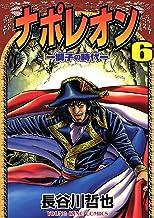 表紙: ナポレオン ―獅子の時代― (6) (ヤングキングコミックス) | 長谷川哲也