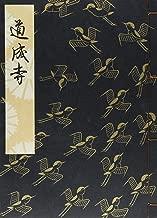 道成寺 (観世流特製一番本(大成版))