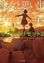 表紙: 魔女と思い出と赤い目をした女の子 サクラダリセット2 サクラダリセット(新装版/角川文庫) | 河野 裕