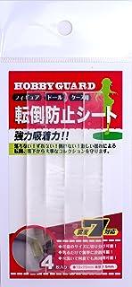 フィギュア/ドール/ケース用 転倒防止シート HOBBY GUARD