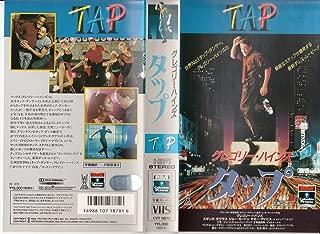 タップ [VHS]