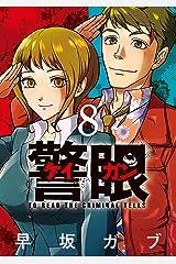 警眼-ケイガン-(8) (ビッグコミックス) Kindle版