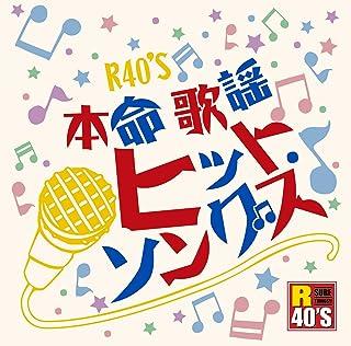 本命 歌謡 カラオケ ヒットソングス R40'S TKCA-74031-SS