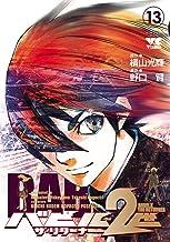 バビル2世 ザ・リターナー 13 (ヤングチャンピオン・コミックス)