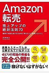 Amazon転売 売上アップの絶対法則70 Kindle版