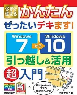 今すぐ使えるかんたん ぜったいデキます!  Windows 7→10 引っ越し&活用 超入門 (今すぐ使えるかんたん ぜったいデキます!シリーズ)