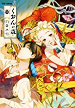 くおんの森3巻  限定版(リュウコミックス)