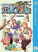 表紙: ONE PIECE モノクロ版 26 (ジャンプコミックスDIGITAL) | 尾田栄一郎