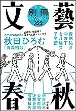 表紙: 別冊文藝春秋 電子版6号 (文春e-book) | 秋田ひろむ