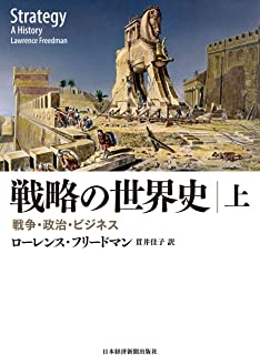 戦略の世界史(上) 戦争・政治・ビジネス 戦略の世界史 戦争・政治・ビジネス (日本経済新聞出版)