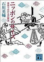 表紙: ニッポンのサイズ 身体ではかる尺貫法 (講談社文庫) | 石川英輔