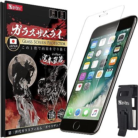 ガラスザムライ 日本品質 iPhone7 用 ガラスフィルム 強化ガラス 保護フィルム 独自技術Oシェイプ 硬度10H らくらくクリップ付き OVER's 54-k