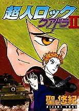 表紙: 超人ロック クアドラII (ヤングキングコミックス) | 聖悠紀