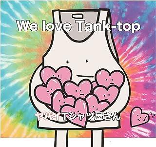 We love Tank-top (初回限定盤)(DVD付) ヤバイTシャツ屋さん