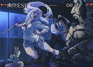 東京ESP 第2巻 限定版 [DVD]