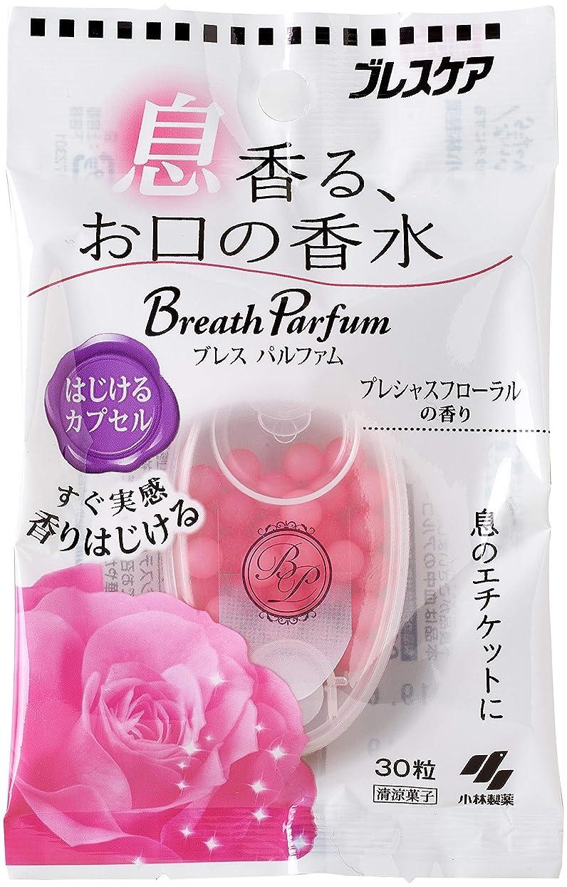 勧める良心満足できるブレスケア ブレスパルファム はじけるカプセルプレシャスフローラルの香り 30粒