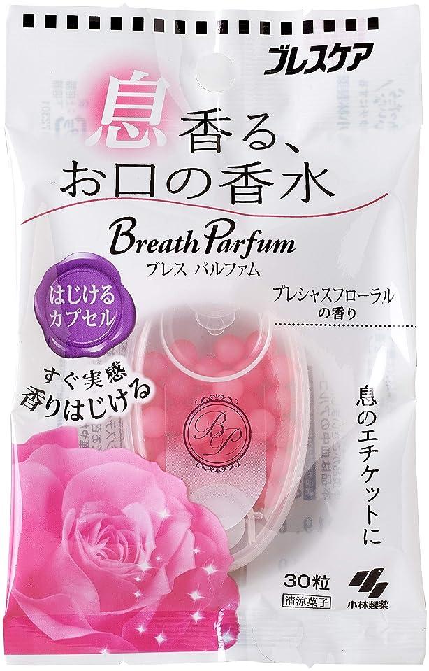 インストールご近所励起ブレスケア ブレスパルファム はじけるカプセルプレシャスフローラルの香り 30粒
