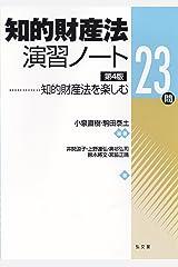 知的財産法演習ノート: 知的財産法を楽しむ23問 単行本
