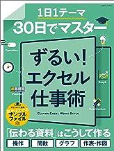 表紙: 30日でマスター ずるい!エクセル仕事術 | 日経TRENDY