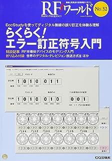 らくらく!エラー訂正符号入門 (RFワールドNo.32): EccStudyを使ってディジタル無線の誤り訂正を体験&理解