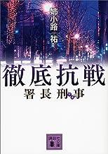 表紙: 署長刑事 徹底抗戦 (講談社文庫) | 姉小路祐