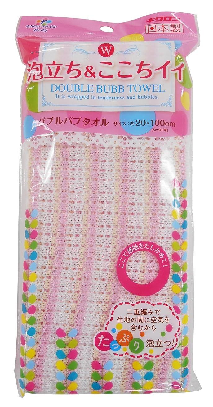 制限する不規則性ブルジョンキクロンファイン お風呂グッズ ボディ用 ダブルバブタオル ピンク