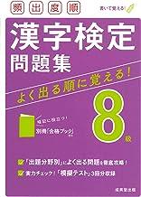 頻出度順 漢字検定8級問題集