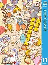 表紙: 悪魔のメムメムちゃん 11 (ジャンプコミックスDIGITAL) | 四谷啓太郎