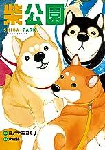 表紙: 柴公園 (バンブーコミックス) | コノマエヨミ子