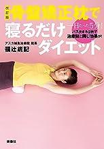 表紙: 改訂版 骨盤矯正枕で寝るだけダイエット (扶桑社BOOKS) | 福辻 鋭記
