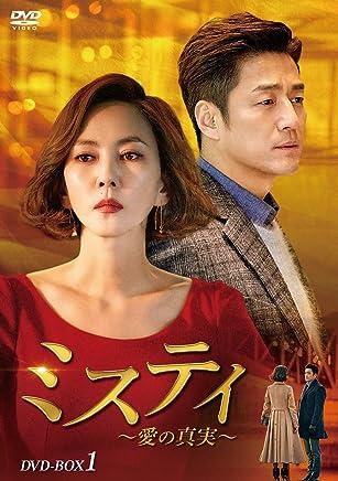 ミスティ~愛の真実~ DVD-BOX1