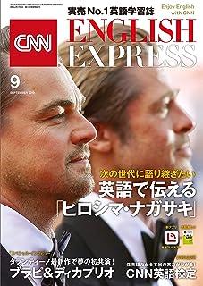 [音声DL付き]CNN ENGLISH EXPRESS 2019年9月号