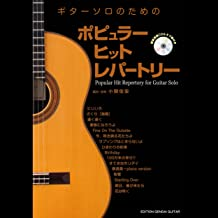 ギターソロのためのポピュラー・ヒット・レパートリー