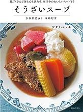 表紙: そうざいスープ | ワタナベマキ