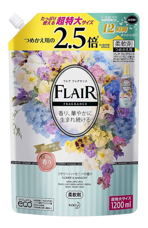 勤勉採用する失われた【大容量】フレアフレグランス 柔軟剤 フラワー&ハーモニーの香り 詰替用 1200ml