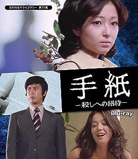 手紙 -殺しへの招待- 【昭和の名作ライブラリー 第75集】 [Blu-ray]