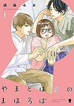 表紙: やまとは恋のまほろば 1巻 (LINEコミックス) | 浜谷みお