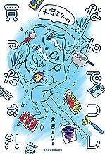 表紙: 大宮エリーの なんでコレ買ったぁ?! (日本経済新聞出版) | 大宮エリー