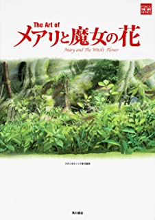 The Art of メアリと魔女の花 (STUDIO PONOC THE ART SERIES)
