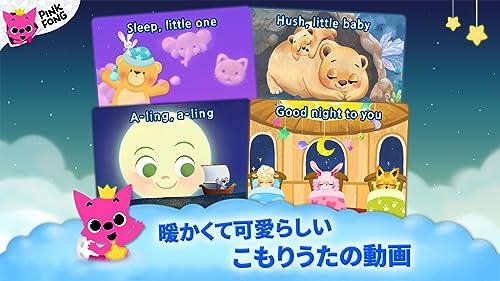 『PINKFONG Bedtime: こもりうた、オルゴールランプや寝かしつける遊び』の1枚目の画像