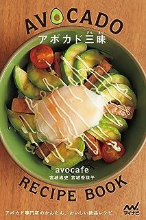 アボカド三昧 アボカド専門店のかんたん、おいしい絶品レシピ