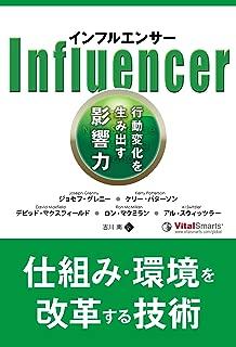 インフルエンサー ──行動変化を生み出す影響力 (フェニックスシリーズ)...