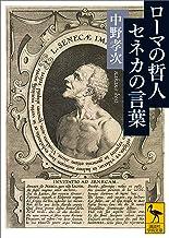 表紙: ローマの哲人 セネカの言葉 (講談社学術文庫) | 中野孝次