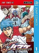 表紙: 黒子のバスケ EXTRA GAME 前編 (ジャンプコミックスDIGITAL)   藤巻忠俊