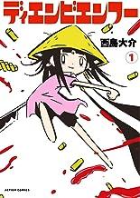 表紙: ディエンビエンフー : 1 (アクションコミックス) | 西島大介