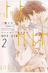 OFF AIR(2)~イエスかノーか半分か~ (ディアプラス文庫) Kindle版