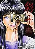 彩子 黒 (少年チャンピオン・コミックスエクストラ)
