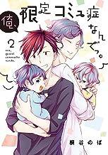 表紙: 俺、限定コミュ症なんでっ。 2巻 (LINEコミックス) | 桐谷のば