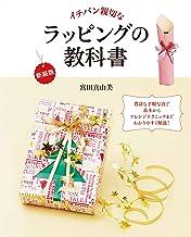 表紙: 新装版イチバン親切な ラッピングの教科書   宮田真由美